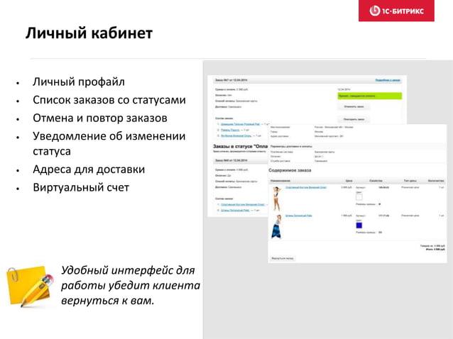 Пример личного кабинета В личном кабинете в магазине svyaznoy.ru есть «список желаний», который можно отправить другу. Меч...
