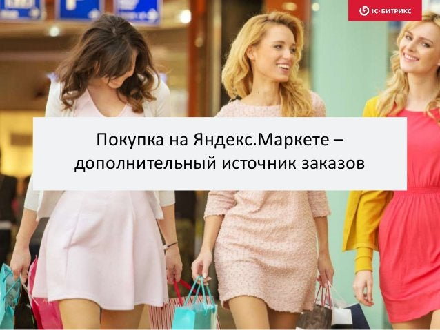 • Продажа на Яндекс.Маркете; • Возможность оплаты на Яндекс.Маркете с уведомлением магазина о том, что заказ оплачен; • Ги...