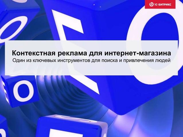Упрощение взаимодействия магазина и рекламных инструментов Поддержка работы с Яндекс.Директ и Google.AdWords: • Возможност...