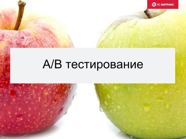 1. «А» – это то, как у вас есть сейчас (старый дизайн). «B» - это то, с чем вы будете экспериментировать (новый дизайн). 2...