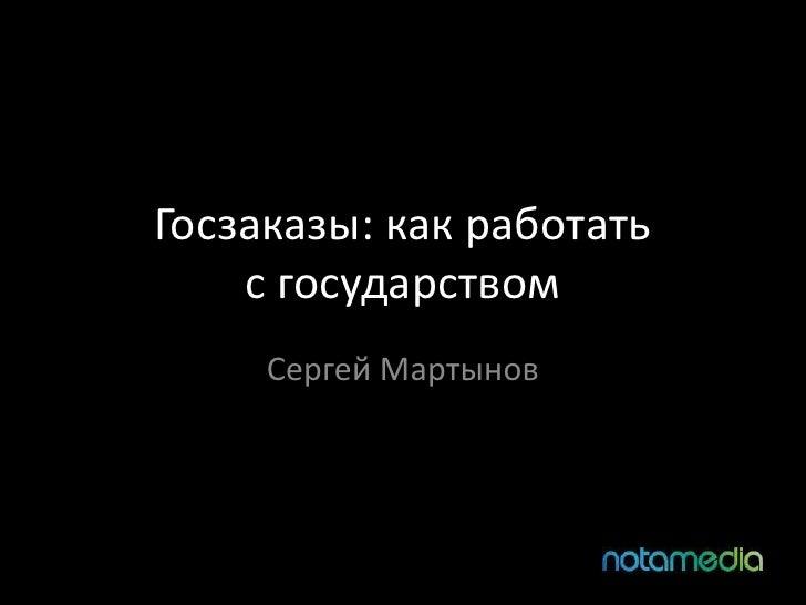 Госзаказы:как работатьсгосударством<br />Сергей Мартынов<br />