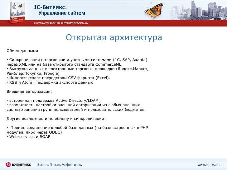 Руководство пользователя битрикс управление сайтом битрикс 24 разработчик