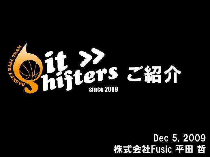 ご紹介       Dec 5, 2009 株式会社Fusic 平田 哲
