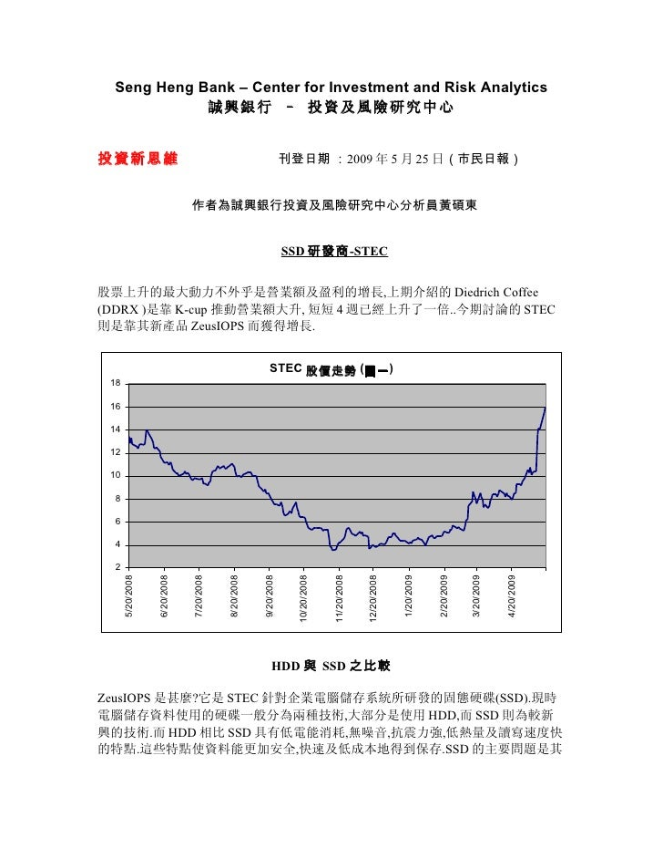 Seng Heng Bank – Center for Investment and Risk Analytics             誠興銀行 – 投資及風險研究中心   投資新思維       刊登日期 :2009 年 5 月 25 日...