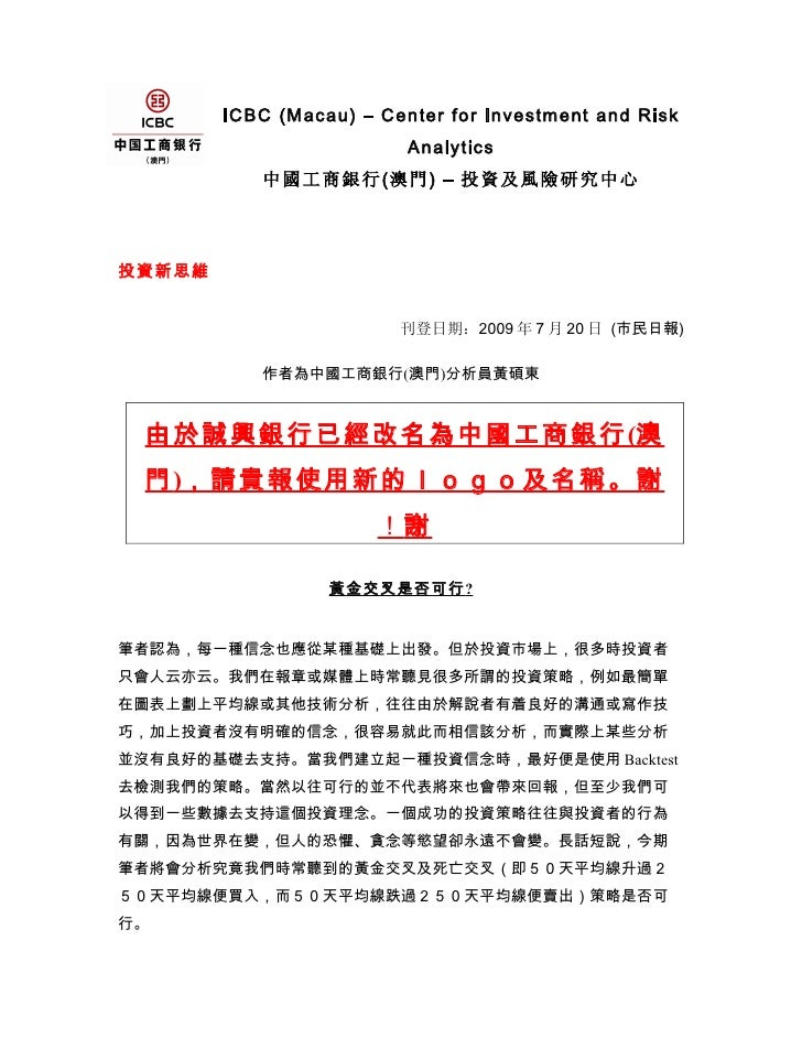 ICBC (Macau) – Center for Investment and Risk                           Analytics            中國工商銀行(澳門) – 投資及風險研究中心    投資新...