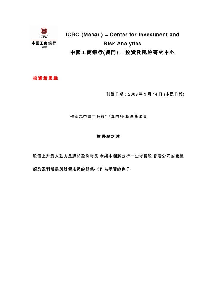 ICBC (Macau) – Center for Investment and                      Risk Analytics          中國工商銀行(澳門) – 投資及風險研究中心    投資新思維     ...
