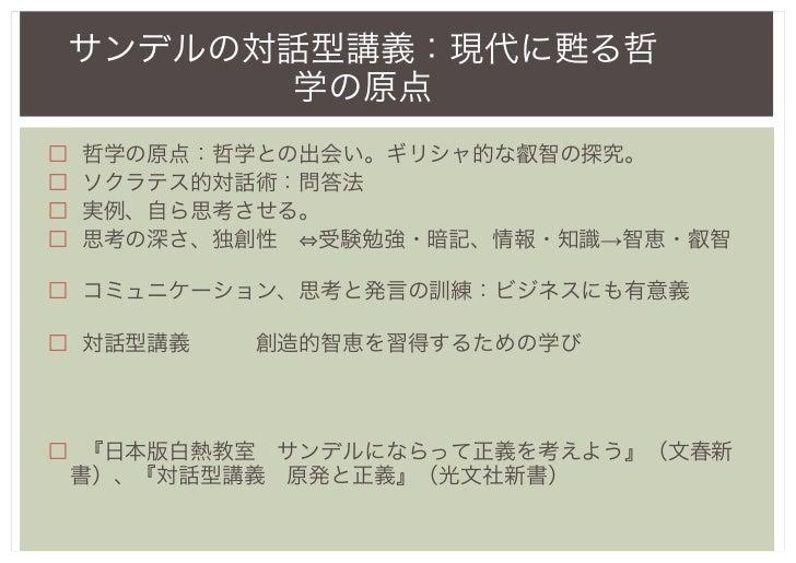決断する力〜 日本版白熱教室。...
