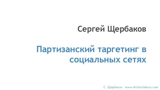 Сергей Щербаков Партизанский таргетинг в социальных сетях С. Щербаков www.shcherbakovs.com