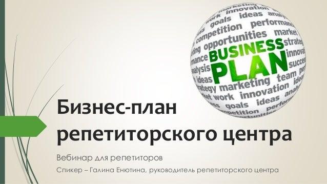 Бизнес план центра репетиторского центра бизнес планы