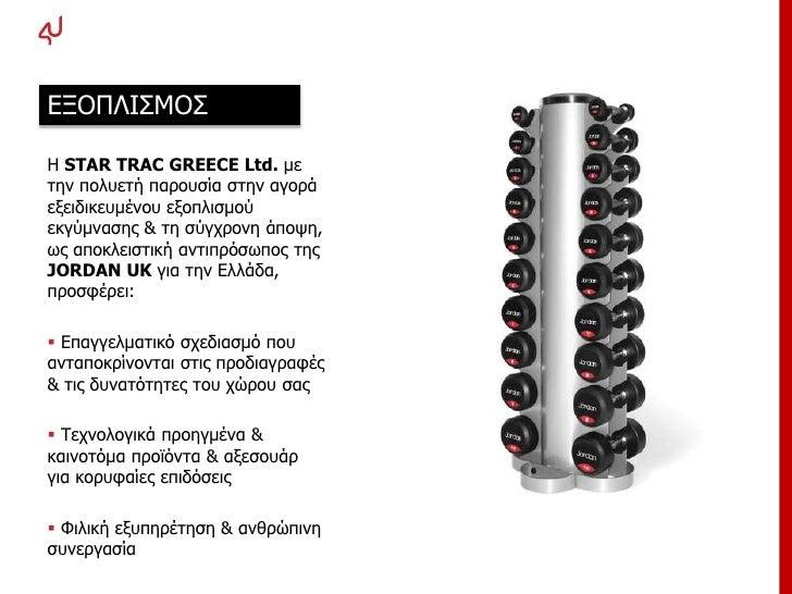 ΕΚΠΑΙΔΕΤΗΗ STAR TRAC GREECE Ltd. ζεζπλεξγαζία κε ηελ JORDANTRAINING ACADEMYεμαζθαιίδεη ζε εζάο & ηνποζπλεξγάηεο ζαο: Επα...