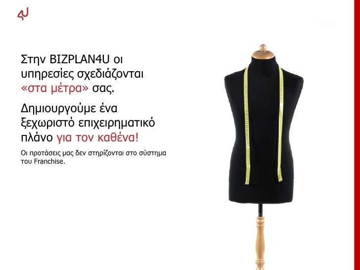 Bizplan4 u functional training 2012