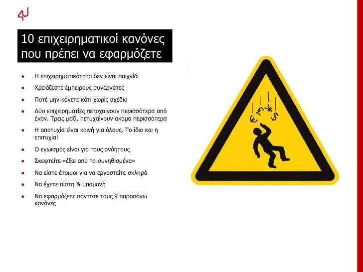 BIZPLAN4U Greece Profile 2012 Presentation