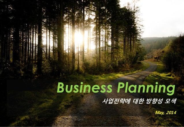 Business Planning 사업전략에 대한 방향성 모색 May, 2014
