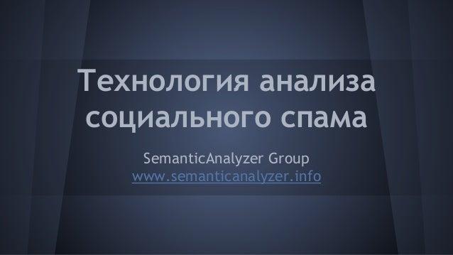 Технология анализа социального спама SemanticAnalyzer Group www.semanticanalyzer.info