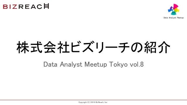 Copyright (C) 2018 BizReach, Inc. 株式会社ビズリーチの紹介 Data Analyst Meetup Tokyo vol.8