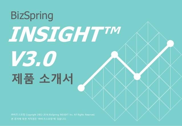 "BizSpring INSIGHT™ V3.0 ㈜비즈스프링 Copyright 2002-2016 BizSpring INSIGHT Inc. All Rights Reserved. 본 문서에 대한 저작권은 ""㈜비즈스프링""에 있습니..."
