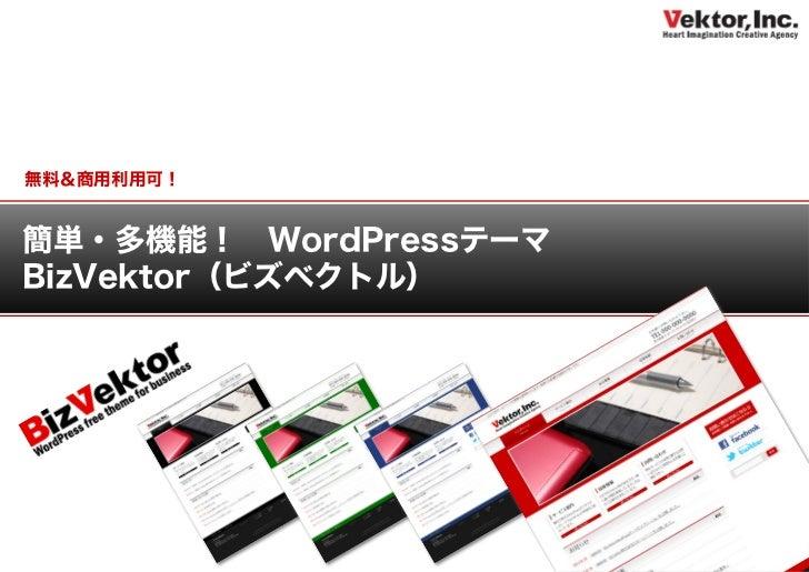 無料&商用利用可!簡単・多機能! WordPressテーマBizVektor(ビズベクトル)