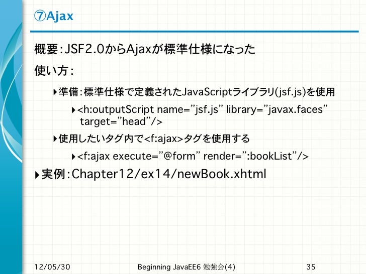 Beginning Java EE 6 勉強会(4) #bje_study