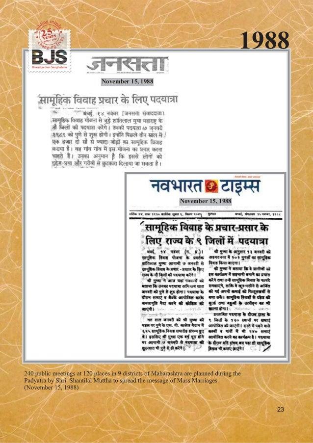 Bharatiya Jain Sanghatana in Media
