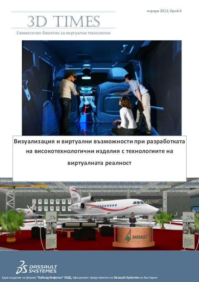 януари 2013, брой 4                3D Times         Ежемесечен бюлетин за виртуални технологии       Визуализация и виртуа...