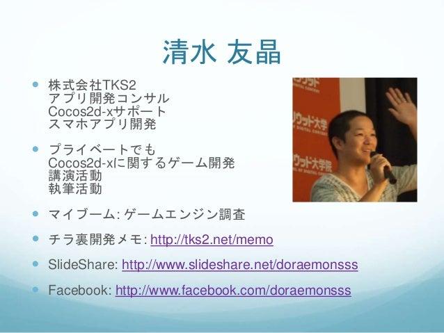 Cocos2d-x(JS)の紹介 Slide 2