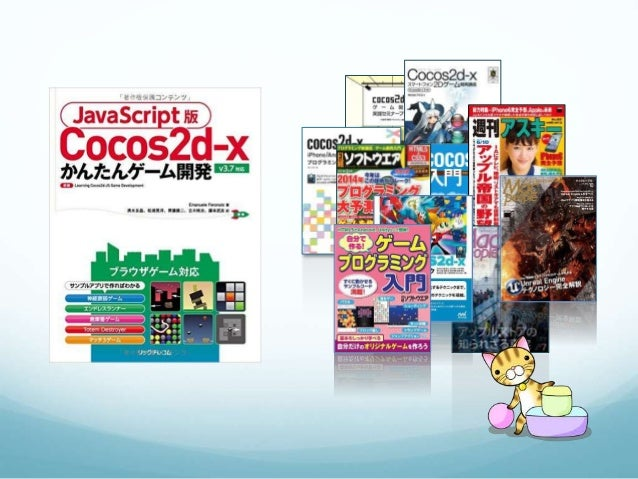 Cocos2d-x(JS)の紹介 Slide 3