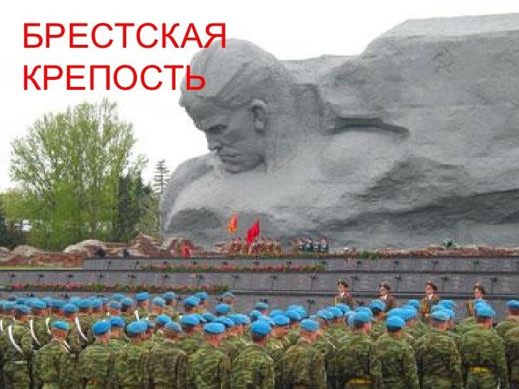 БРЕСТСКАЯ Брестская крепостьКРЕПОСТЬ