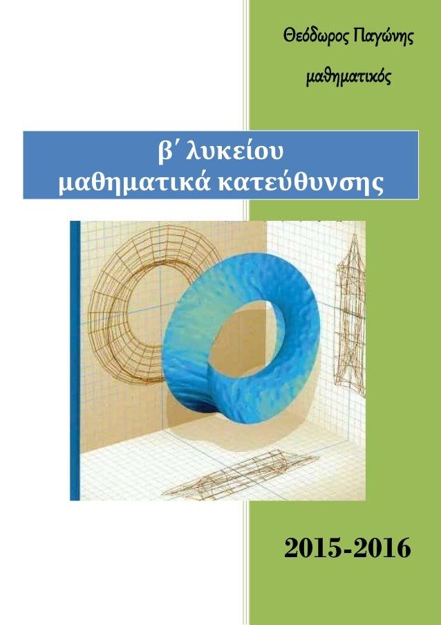 Θεόδωρος Παγώνης μαθηματικός 2015-2016 β΄ λυκείου μαθηματικά κατεύθυνσης
