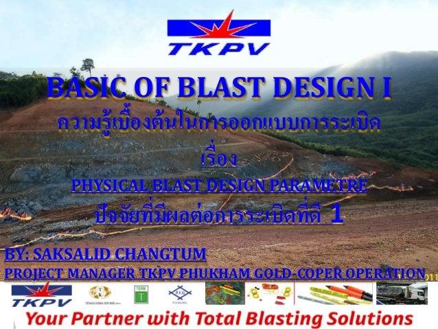 BASIC OF BLAST DESIGN I  ความรู้เบื้องต้นในการออกแบบการระเบิด  เรื่อง  PHYSICAL BLAST DESIGN PARAMETRE  ปัจจัยที่มีผลต่อกา...