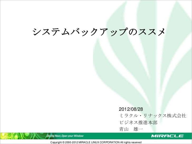システムバックアップのススメ                                                   2012/08/28                                               ...