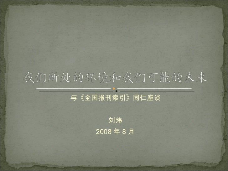 与《全国报刊索引》同仁座谈 刘炜 2008 年 8 月