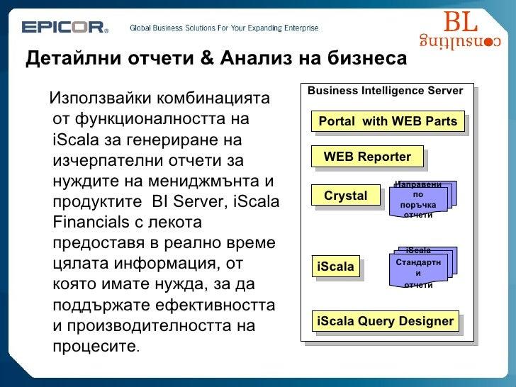 Детайлни отчети  &  Анализ на бизнеса <ul><li>Използвайки комбинацията   от   функционалността на   iScala за генериране н...