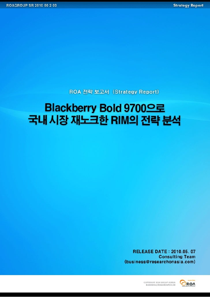roagroup_sr_2010_00_2_003                                Convergence Device Report                   본 보고서는 ROA Group이 운영하...