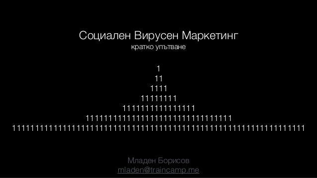Социален Вирусен Маркетинг кратко упътване Младен Борисов mladen@traincamp.me 1 11 1111 11111111 1111111111111111 11111111...