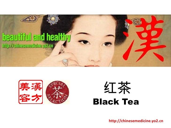 红茶<br />Black Tea <br />http://chinesemedicine.yo2.cn<br />