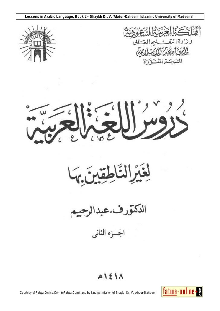 Lessons in Arabic Language, Book 2 – Shaykh Dr. V. 'Abdur-Raheem, Islaamic University of MadeenahCourtesy of Fatwa-Online....