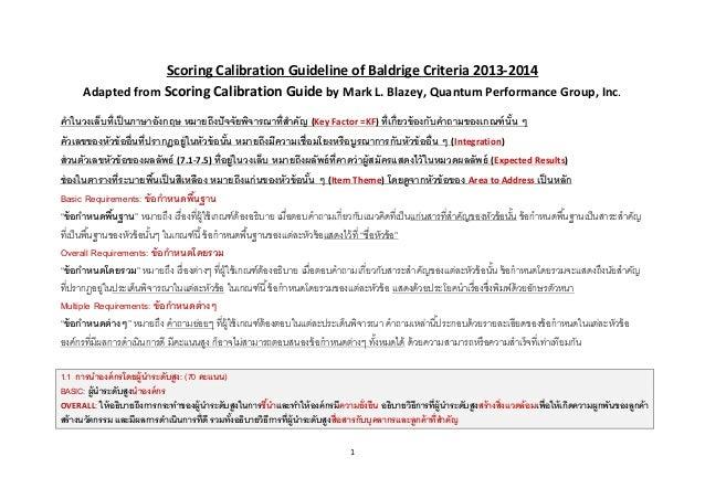 1  Scoring Calibration Guideline of Baldrige Criteria 2013-2014  Adapted from Scoring Calibration Guide by Mark L. Blazey,...