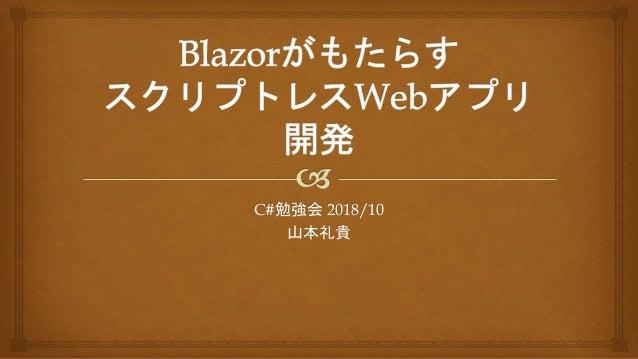 C#勉強会 2018/10 山本礼貴