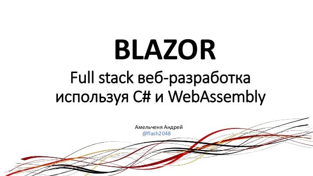 Full stack веб-разработка используя C# и WebAssembly BLAZOR @flash2048 Амельченя Андрей