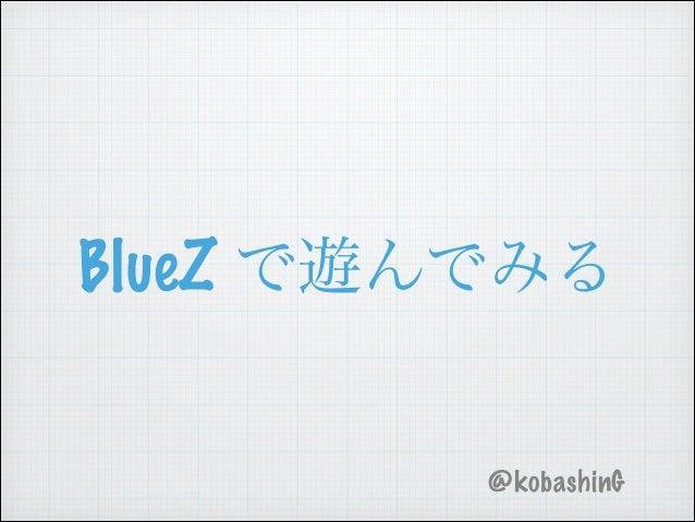 BlueZ で遊んでみる @kobashinG