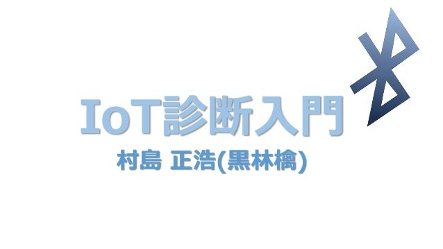 IoT診断入門 村島 正浩(黒林檎)