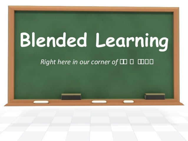 Blended Learning  Right here in our corner of ا ا ااااا