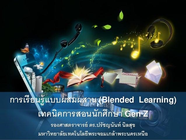 การเรียนรู้แบบผสมผสาน (Blended Learning) เทคนิคการสอนนักศึกษา Gen Z รองศาสตราจารย์ ดร.ปรัชญนันท์ นิลสุข มหาวิทยาลัยเทคโนโล...