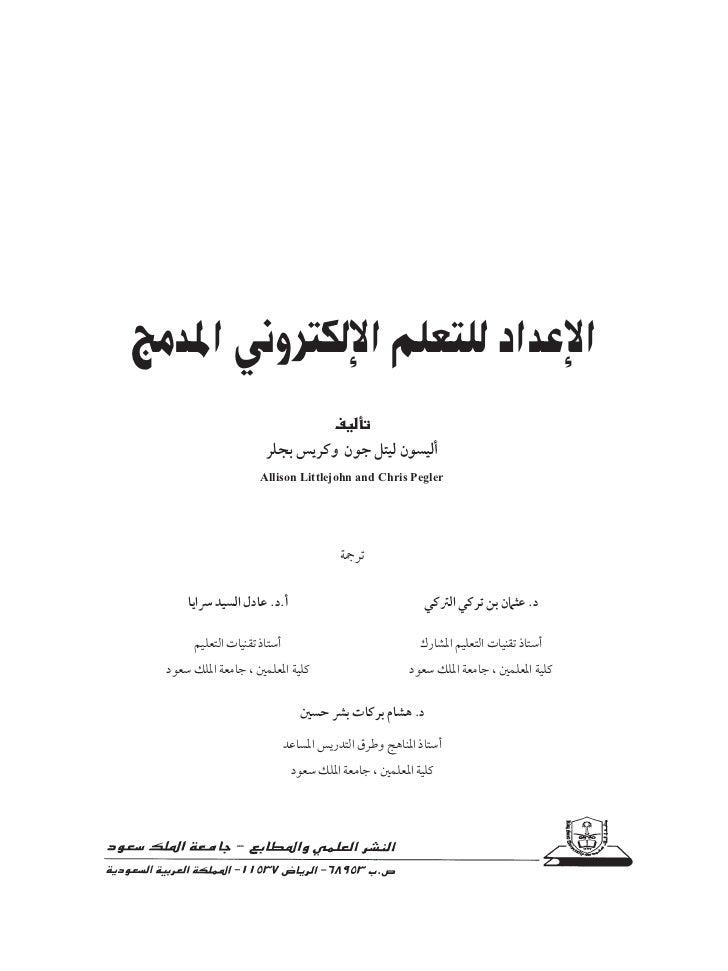 الإعداد للتعلم الإلكرتوين املدمج                                         تأليف                        أليسون ليتل جون...