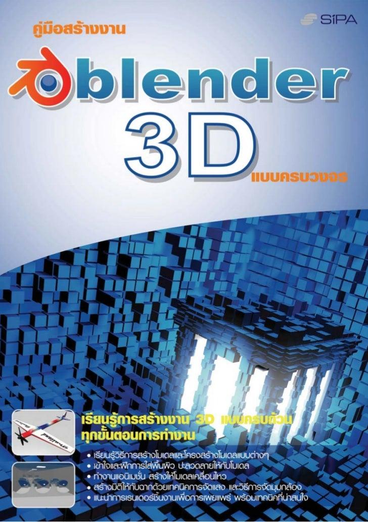 สารบัญบทที่ 1 แนะนําโปรแกรม Blender                                                                                       ...