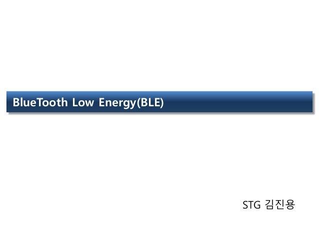 BlueTooth Low Energy(BLE) STG 김진용