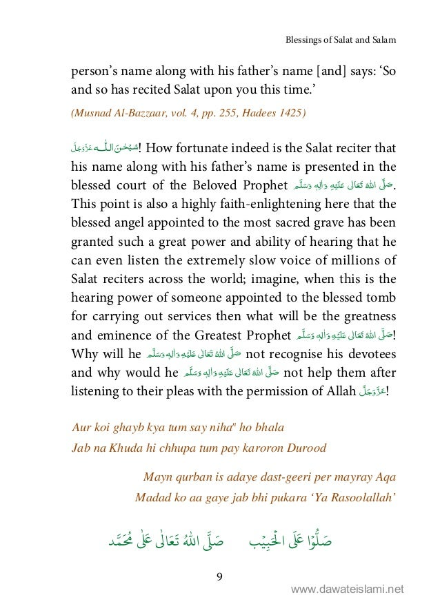 Islamic Book in English: Blessings of Salat(Prayer) and Salam