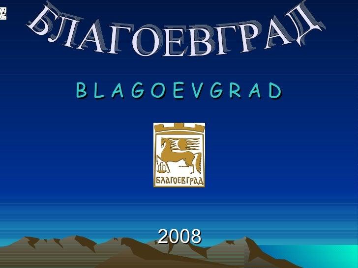 B L A G O E V G R A D 2008 БЛАГОЕВГРАД