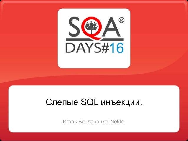 Слепые SQL инъекции. Игорь Бондаренко. Neklo.