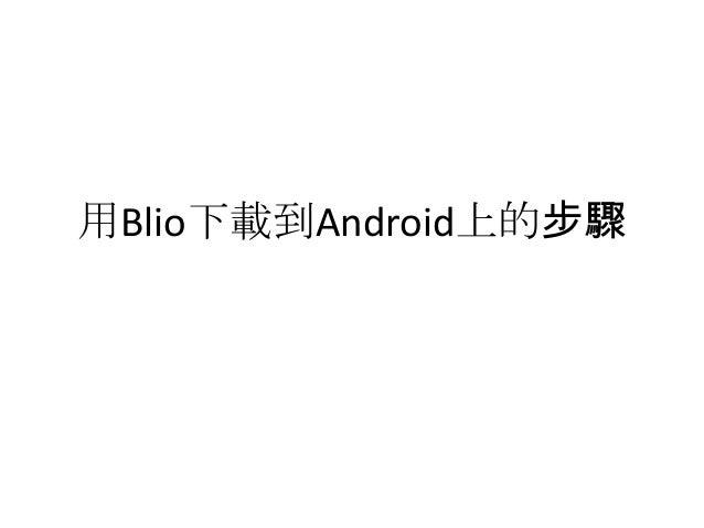 用Blio下載到Android上的步驟